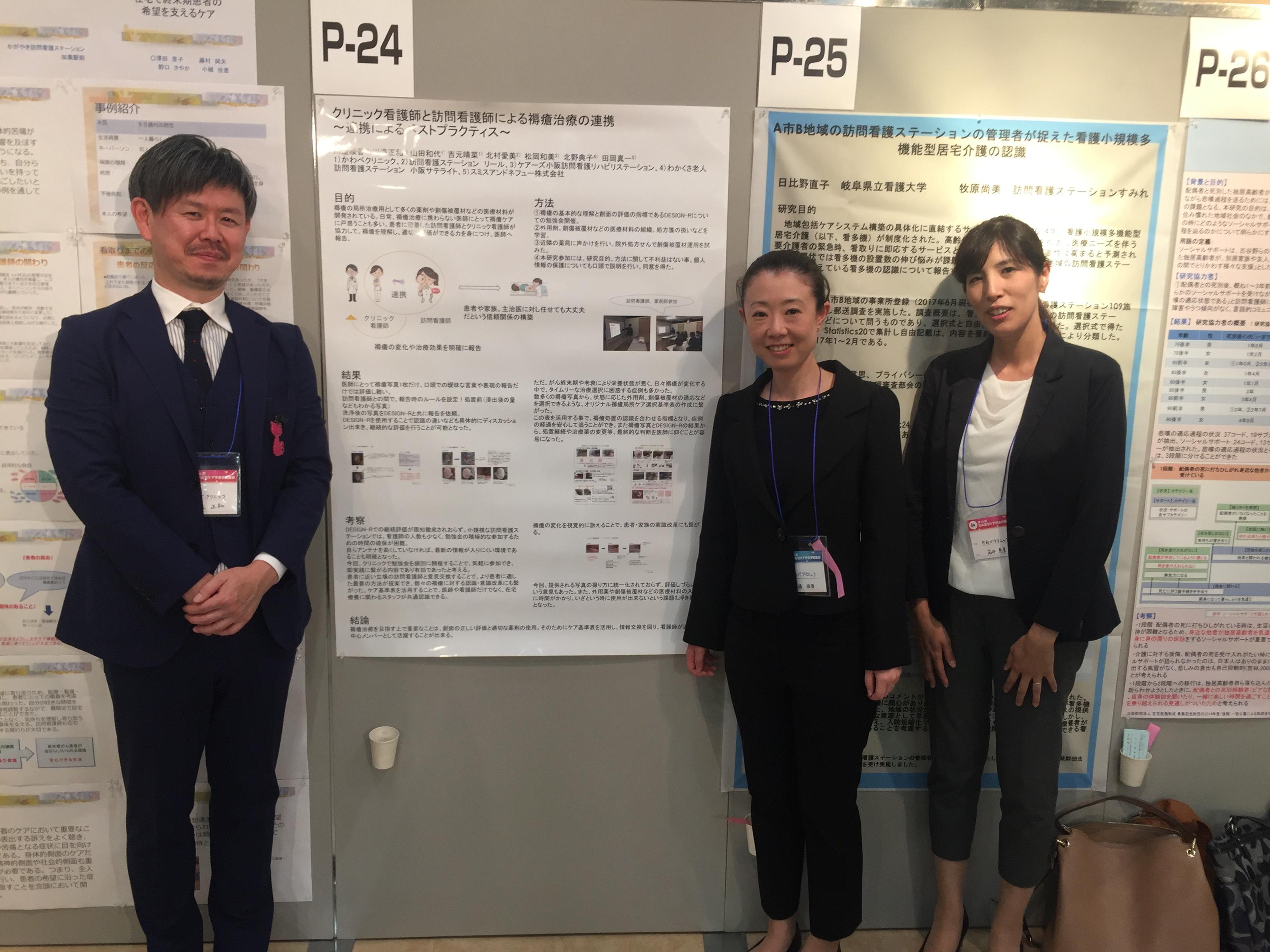 50 日本看護学会 -在宅看護-学術集会